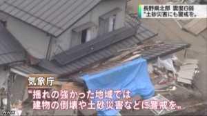 11.22長野北部地震