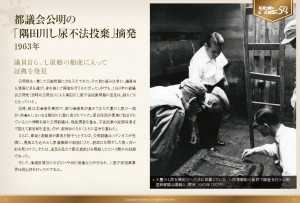 写真で読む公明党50年_ページ_05