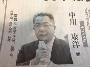 11.29中川県代表