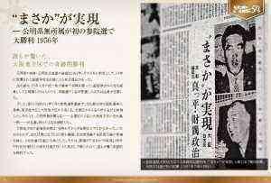 写真で読む公明党50年_ページ_03
