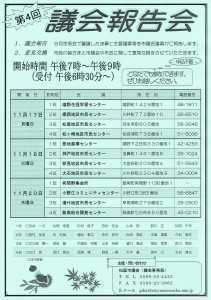 議会報告会ポスター