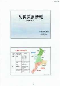 2015.1.26議員研修会