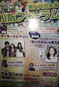 15.1.31松阪フォーラムポスター