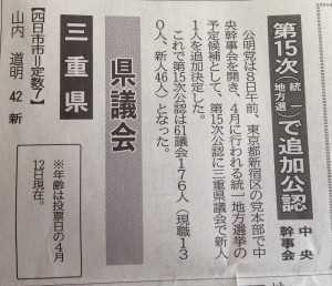 15.1.9公明記事
