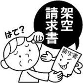 15.1.14架空請求