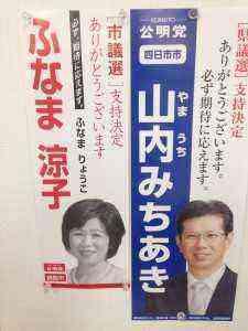 15.1.25両候補ポスター