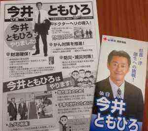 15.3.22今井事務所