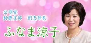 15.4.16ふなま涼子候補