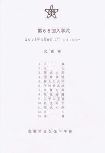 15.4.6久保中