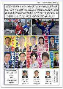 公明NEWS.no9裏