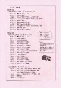 15.6.6元気事業②