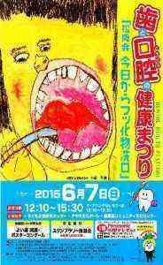 15.6.7歯と口腔健康まつり ①
