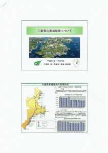 15.7.27三重県の港湾について