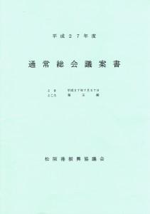 15.7.27松阪港振興協議会