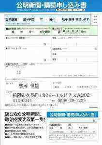 公明新聞申込用紙裏-211x300