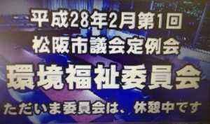 16.3.16環福委員会