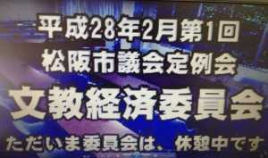 16.3.16文経委員会