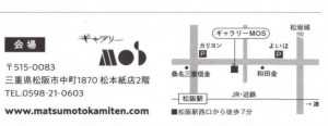 松本紙店② (2)