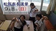 松阪市長選挙