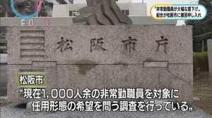 松阪市庁舎