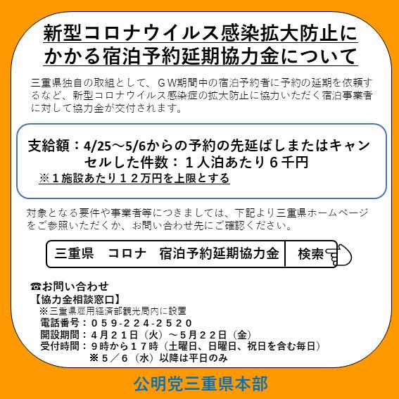 三重 県 コロナ 感染 者 最新