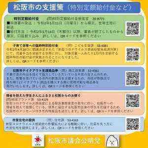 松阪市の支援策