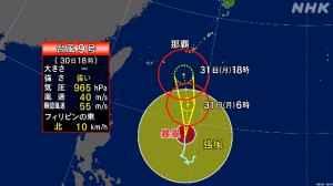 台風9号①