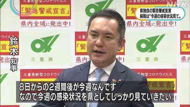 県 警戒 宣言 延長 三重 緊急