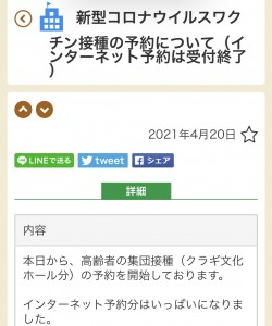 ワクチン4.20