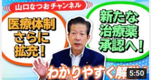 山口なつおチャンネル3