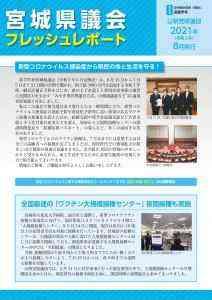 miyagikengikaireport2021_08_pages-to-jpg-0001