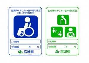 宮城県ゆずりあい駐車場利用証2-001