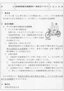 202003_宮城県道路交通規則の一部改正について