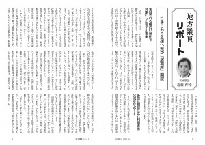 2104_0216地方議員リポート_遠藤伸幸氏_page-0001