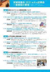 miyagikengikaireport2021_08_pages-to-jpg-0002