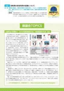 miyagikengikaireport2021_08_pages-to-jpg-0003