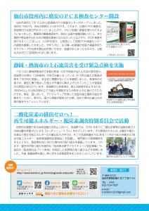 miyagikengikaireport2021_08_pages-to-jpg-0004