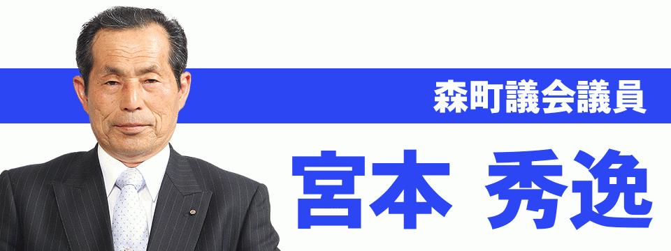 [北海道][森町]宮本秀逸