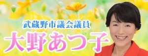 [東京都][武蔵野市]大野あつ子