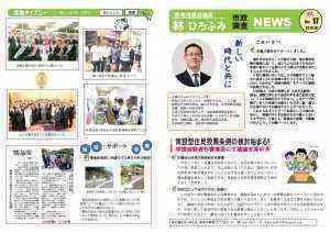 林ひろふみ市政調査NEWSvol.17-01