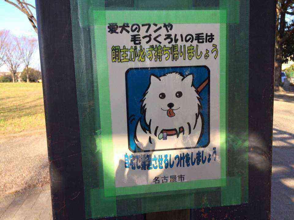 犬の毛の禁止張り紙