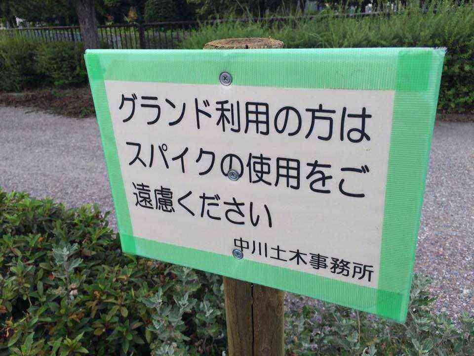 スパイク禁止 富田公園