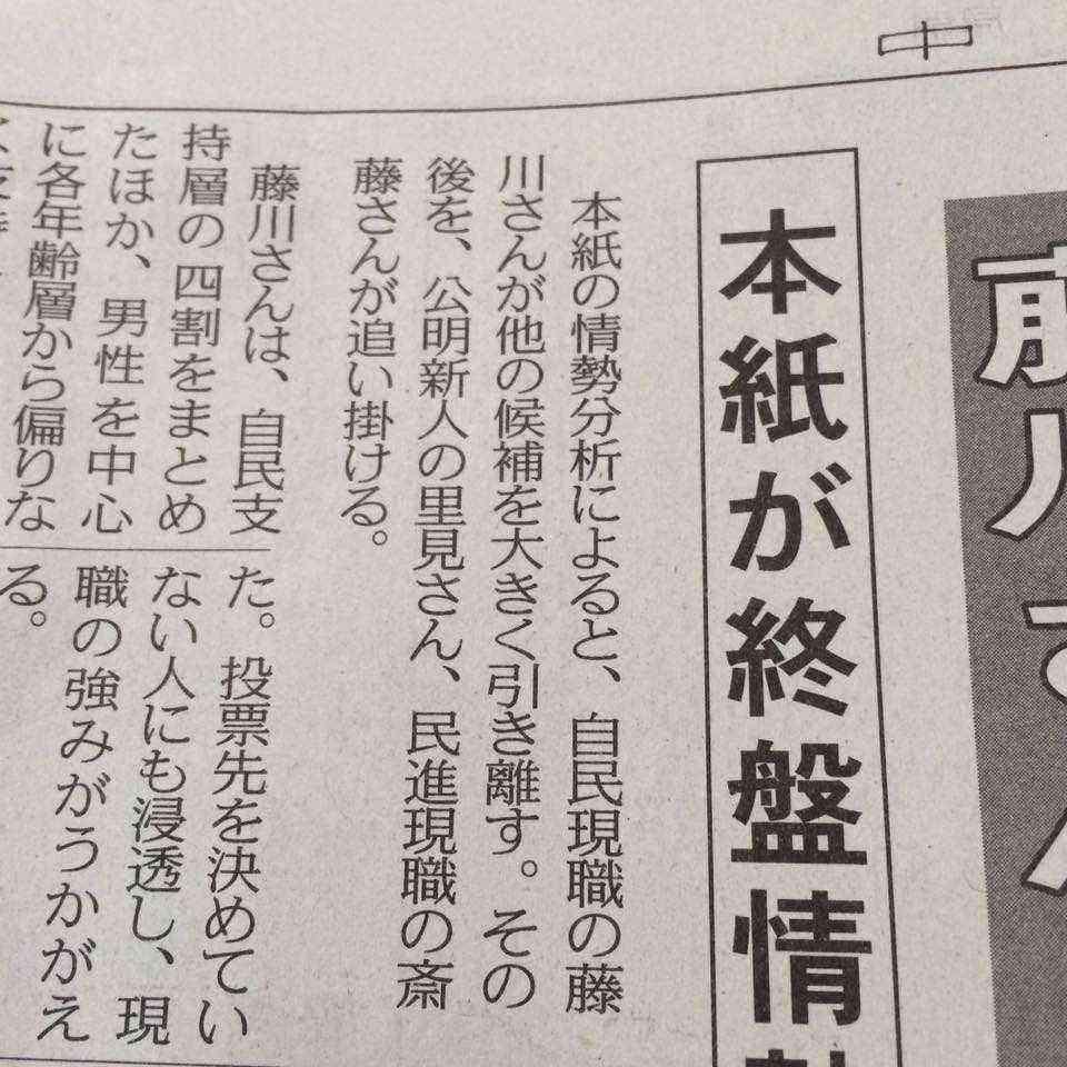 中日新聞の報道