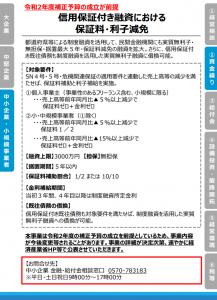 保証料利子減免スクリーンショット 2020-04-21 10.19.00