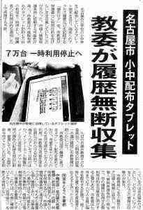 中日新聞記事から(令和3年6月10付朝刊27面