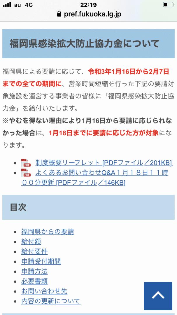 金 協力 福岡 県