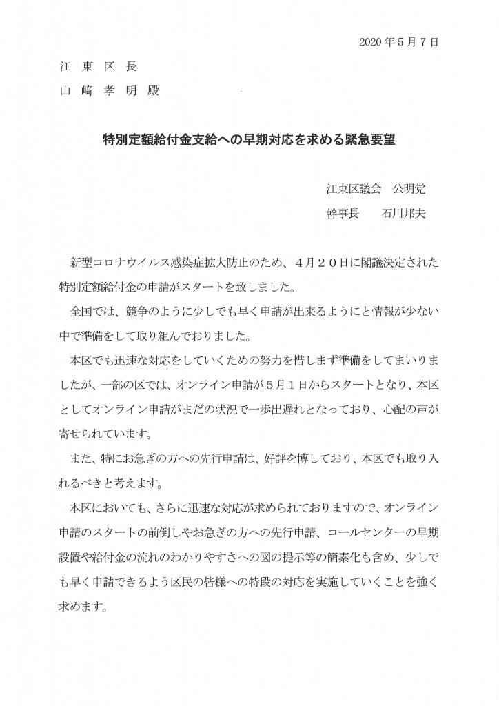いつ 金 江東 給付 区 【速報】江東区の特別定額給付金10万円、振り込まれました!