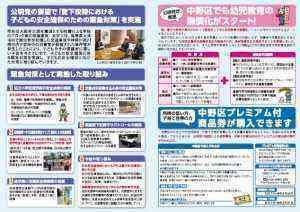 200709 木村広一ニュース第22号中面