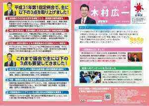 200709 木村広一ニュース第21号表面