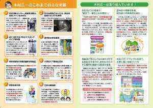 200709 木村広一ニュース第20号中野中面
